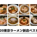 B級グルメブロガーが選ぶ 2020東京醤油ラーメン新店部門 ベスト10