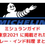 ミシュランガイド東京2021に掲載されたカレー全10店舗まとめと感想