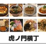 B級グルメブロガーが厳選「虎ノ門横丁」のランチ10選 実食レポあり