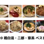 B級グルメブロガーが選ぶ 2020東京 鶏白湯・家系・二郎系ベスト11