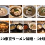 B級グルメブロガーが選ぶ 2020東京味噌ラーメン・つけ麺 ベスト8