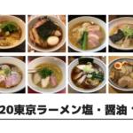 B級グルメブロガーが選ぶ 2020東京醤油・塩ラーメン ベスト15