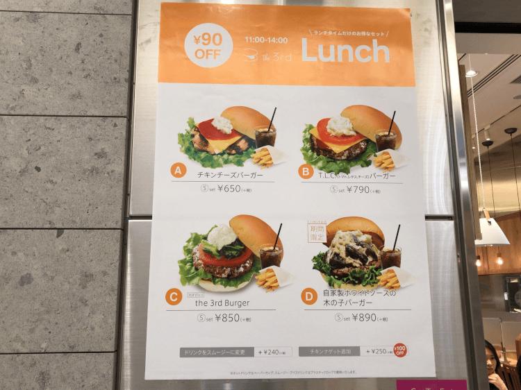 the 3rd burger お得なランチメニュー
