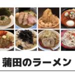 「蒲田のラーメン15店+3店」ブロガーがすべて実食!ブログで詳しく紹介!