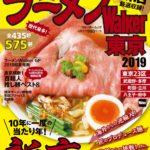 「ラーメンWalker東京2019」を読んだ感想。行きたくなった店