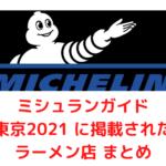 ミシュランガイド東京2021に掲載されたラーメン全20店舗まとめと感想