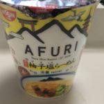 【コンビニ】で絶賛発売中!「AFURI 柚子塩らーめん」2020春の詳細レポ