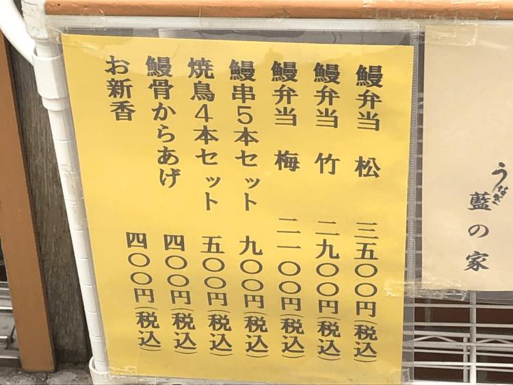 藍の家 大井町店のテイクアウトメニュー