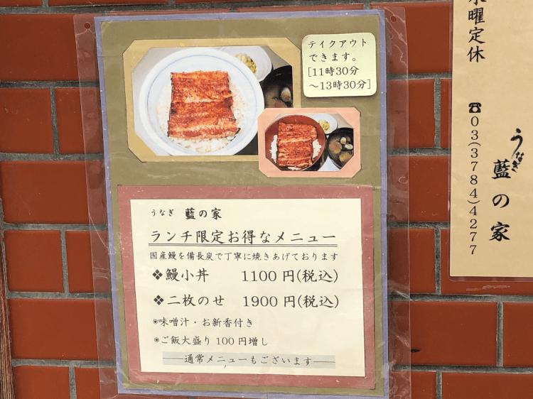 藍の家 大井町店 ランチ限定 お得なメニュー