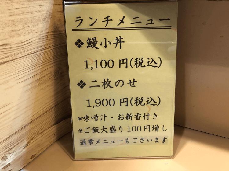 藍の家 大井町店 ランチメニュー