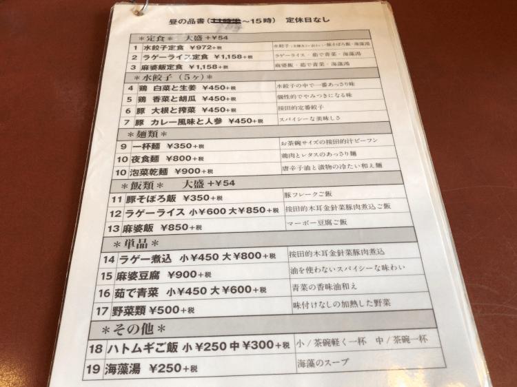昼の品書@按田餃子 代々木上原