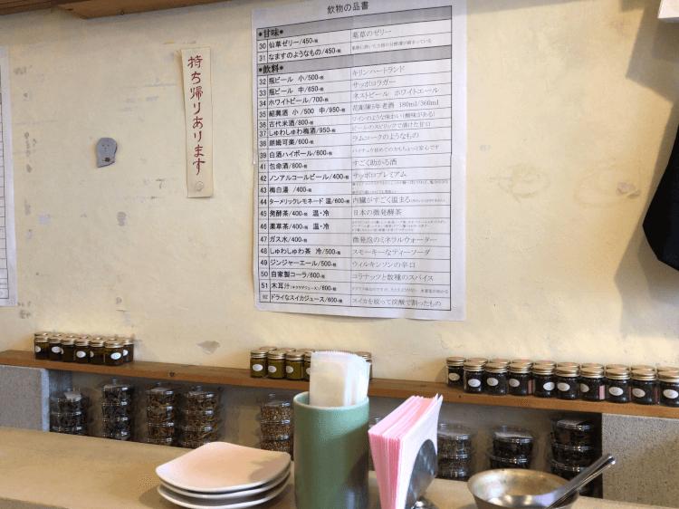 按田餃子 飲物の品書