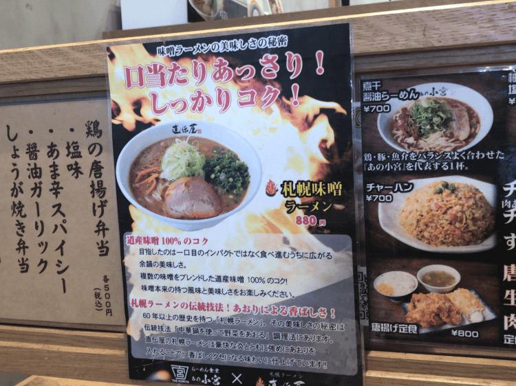 大崎 らーめん食堂あの小宮 札幌味噌ラーメンの説明書き