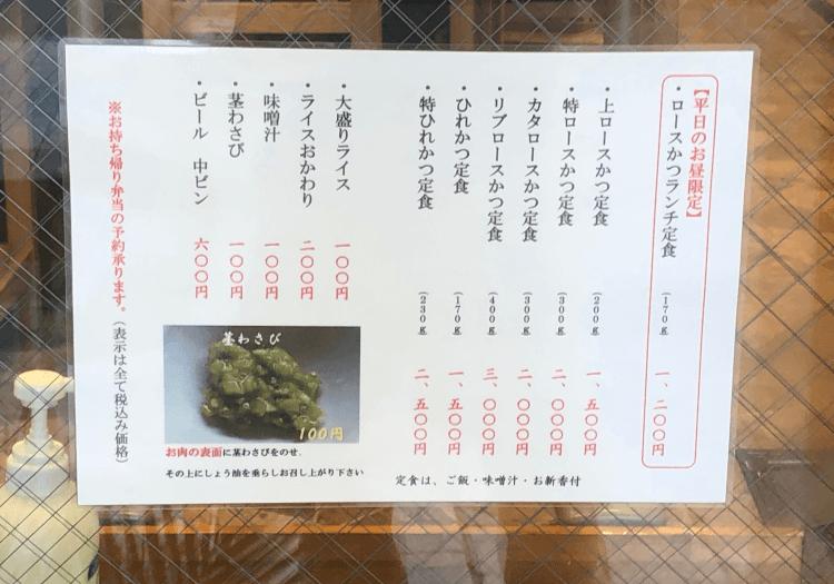 とんかつ檍 京急蒲田店のメニュー