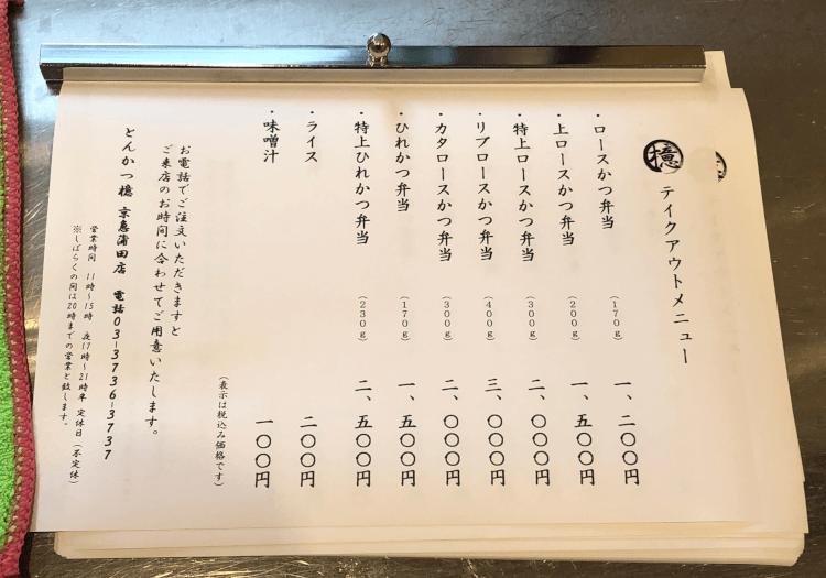 とんかつ檍 京急蒲田店のテイクアウトメニュー