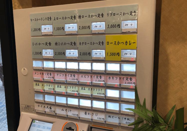 とんかつ檍 京急蒲田店の券売機