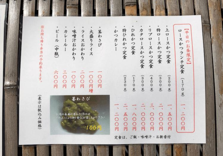 とんかつ檍 日本橋店メニュー