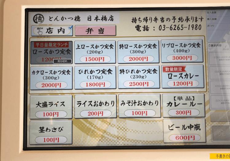 とんかつ檍 日本橋店の券売機