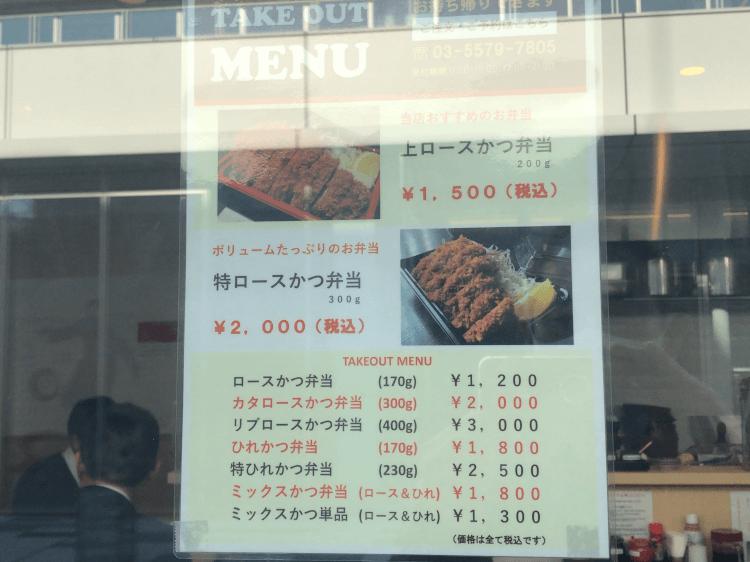 とんかつ檍 羽田イノベーション店のお弁当メニュー