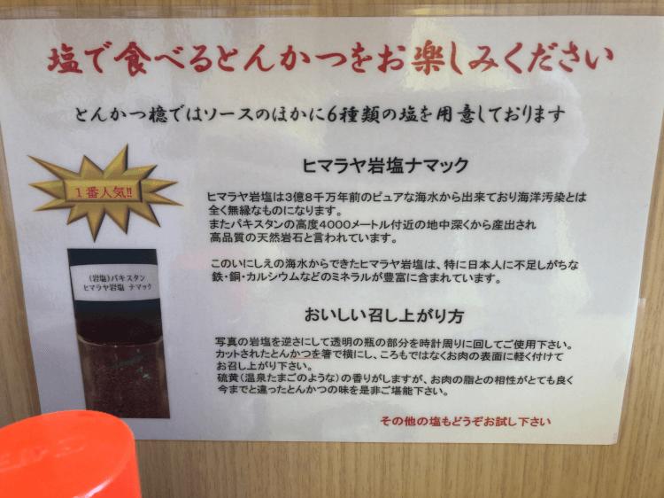 ヒマラヤ岩塩ナマックの説明書き@とんかつ檍 羽田イノベーションシティ店