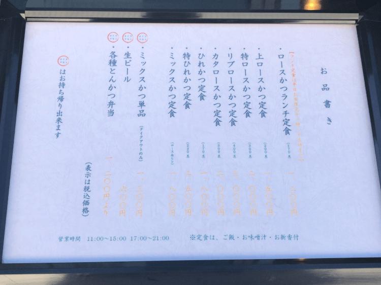 とんかつ檍 羽田イノベーション店のお品書き