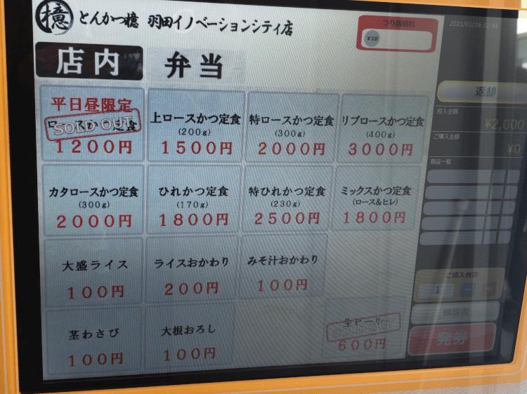 とんかつ檍 羽田イノベーション店の券売機