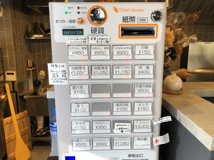 Homemade Ramen 青麦の券売機