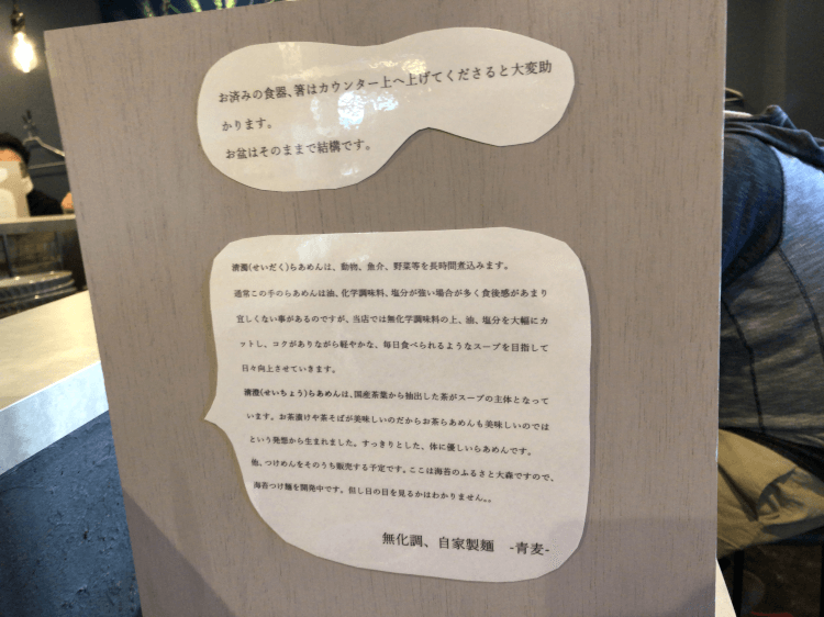 Homemade Ramen 青麦の説明書き