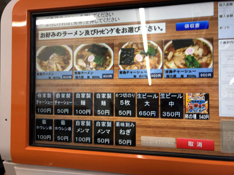 秋葉原 青島食堂の券売機