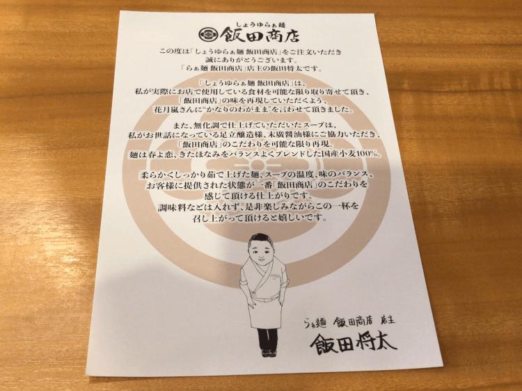 しょうゆらぁ麺 飯田商店の説明書き@ラーメン花月嵐 大森店