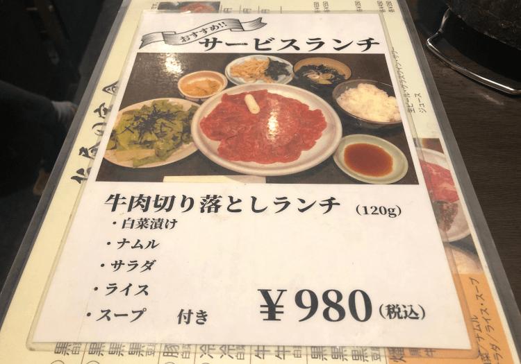 品川 焼肉酒房燔家のサービスランチメニュー