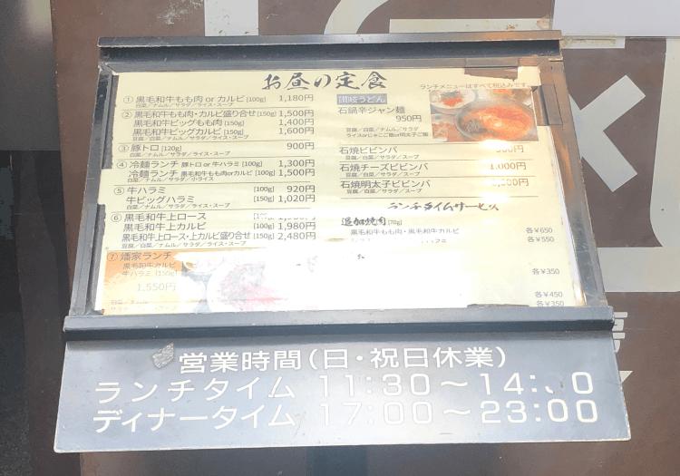 品川 焼肉酒房燔家のランチメニュー