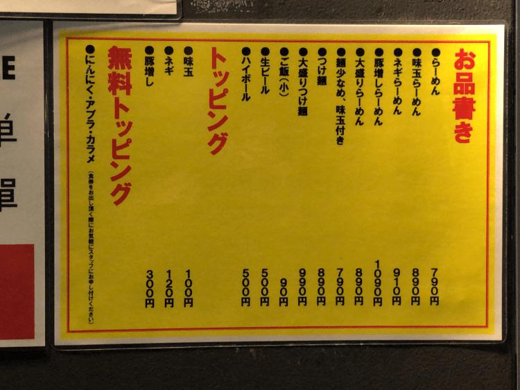 らーめんバリ男 新橋本店の店頭に貼られたメニュー