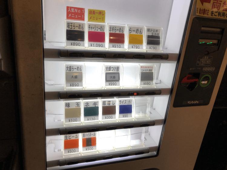 らーめんバリ男 新橋本店の券売機