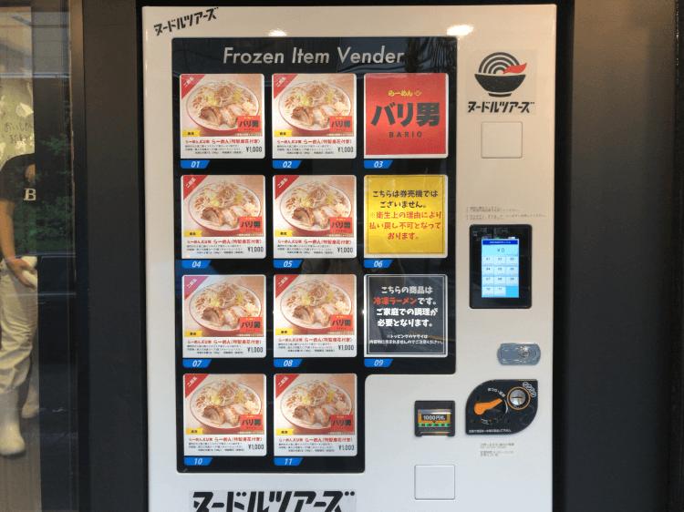 らーめんバリ男 大森店店頭に置かれたヌードルツアーズの自販機