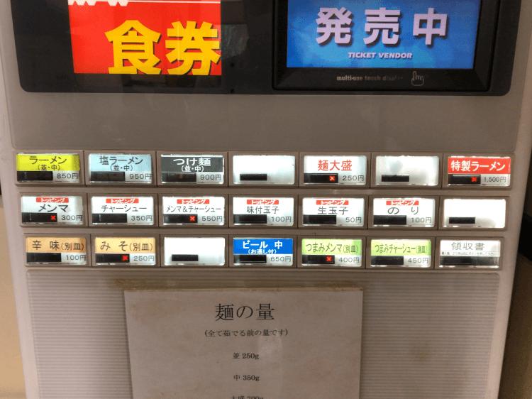 中華そばべんてんの券売機