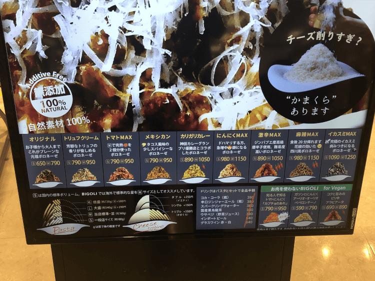 品川シーサイド BIGOLI 店頭のメニュー