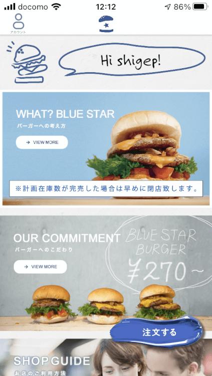 ブルースターバーガーアプリのトップページ