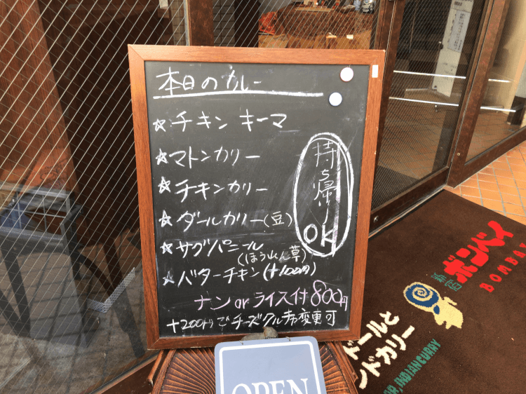 新宿ボンベイ 店頭にあった本日のカレーメニュー