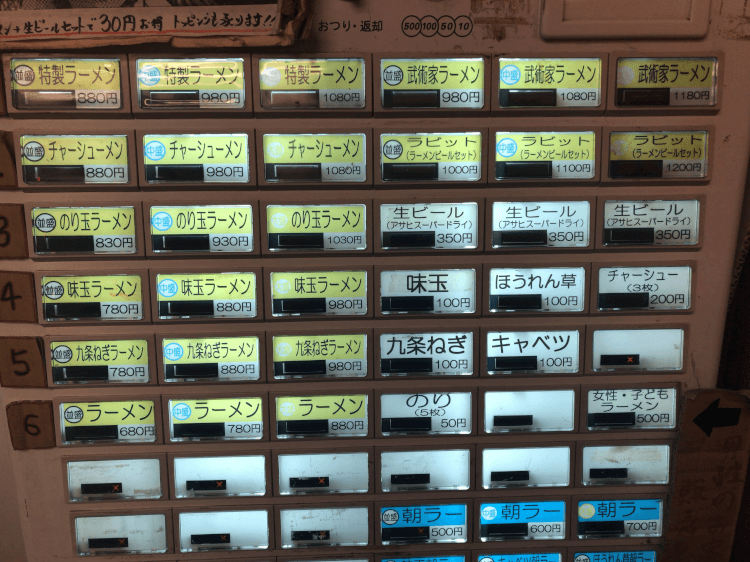 大井町 武術家の券売機