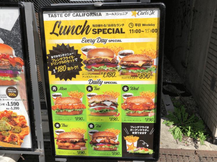 カールスジュニア 秋葉原中央通り店頭に置かれたLunch Specialメニュー