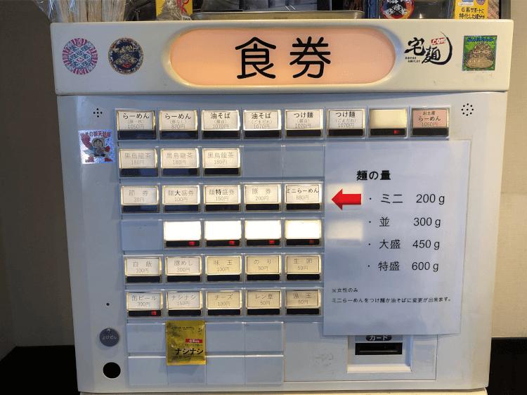 ちばから 蒲田店の券売機