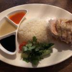 【シンガポール料理】の名店「海南鶏飯食堂」麻布十番