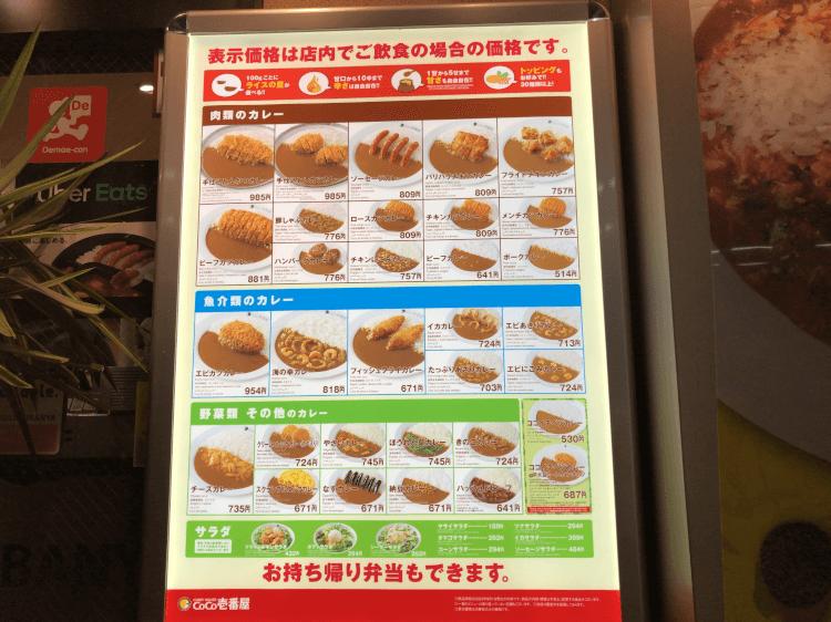 ココイチ五反田東口店 店頭に貼られたメニュー