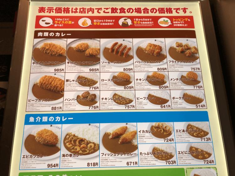 ココイチ五反田東口店 店内のメニュー