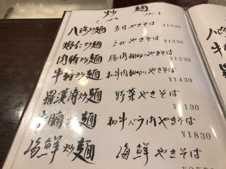 錦糸町 大三元のメニューその3