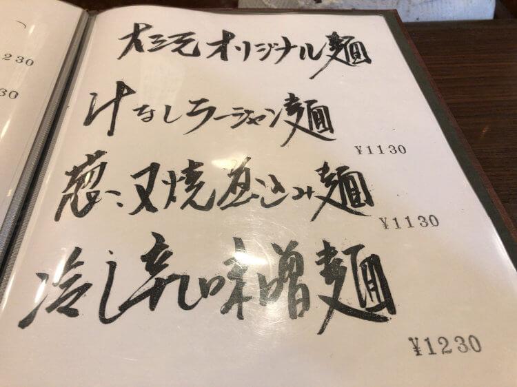 錦糸町 大三元のメニューその5