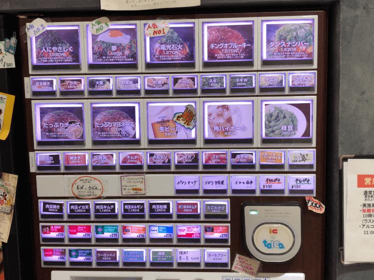 電光石火 東京駅店の券売機