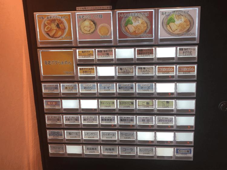 新橋「SHRIMP NOODLE 海老ポタ」の券売機
