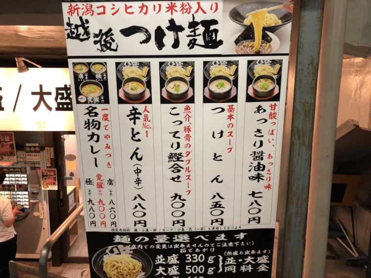 越後つけ麺維新の店頭に貼られたメニュー